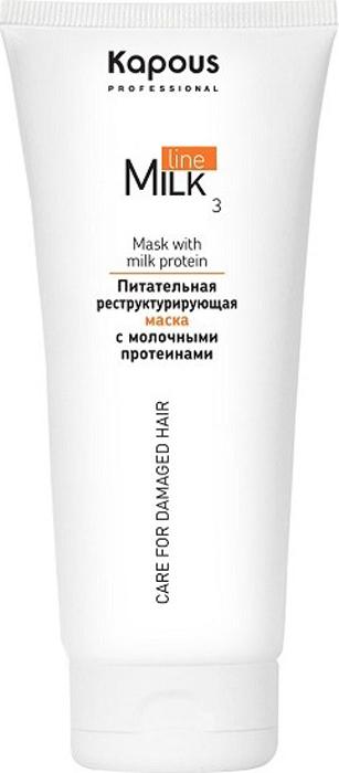 Kapous Milk Line Питательная реструктурирующая маска 200 мл334Питательная реструктурирующая маска Kapous с молочными протеинами Milk Line создана специально для волос подверженных многократным химическим обработкам и пересушенных в результате пребывания под лучами солнца.В основу данного продукта входят биологически активные компоненты. Маска высоактивная благодаря оригинальной формуле, которая позволяет максимально использовать потенциал Молочных протеинов и масла орехов Макадамии. Максимальный эффект данной маски достигается комплексе с другими средствами профилактического ухода за ломкими и безжизненными волосами серии Milk Line