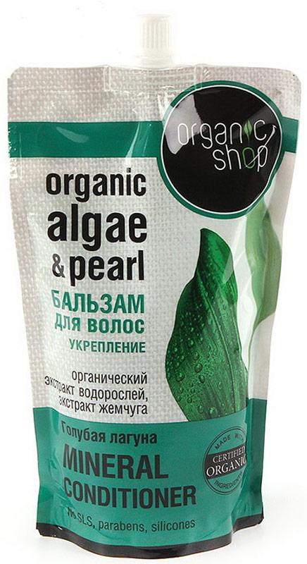 Organic Shop Бальзам для волос Голубая лагуна, 500 мл