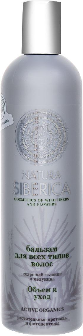 Natura Siberica Бальзам Объем и уход, для всех типов волос, 400 мл natura siberica шампунь для всех типов волос объем и уход шампунь для всех типов волос объем и уход