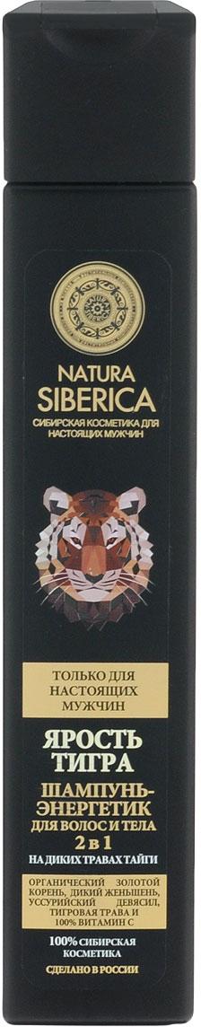 Natura Siberica Шампунь-энергетик для волос и тела 2в1 для мужчин Ярость тигра, 250 мл086-2-33816 NEWШампунь-энергетик для волос и тела 2в1 Ярость тигра создан для настоящих мужчин – сильных, смелых и уверенных в себе! Органический золотой корень - мощный природный энергетик. Наполняет кожу и волосы природной силой, снимает усталость и нервное напряжение, повышает работоспособность. Дикий женьшень обладает мощным тонизирующим эффектом и улучшает питание волосяных луковиц, стимулируя рост здоровых волос. Уссурийский девясил регулирует работу сальных желез и помогает сохранить ощущение свежести и бодрости на весь день. Тигровая трава эффективно пробуждает, тонизирует и придает коже упругость. 100% витамин С заряжает энергией и прибавляет сил, защищает от негативных воздействий окружающей среды. Шампунь-энергетик для волос и тела Ярость тигра заряжает энергией, придает силы и освежает после долгого напряженного дня. Увлажняет кожу, питает и укрепляет корни волос. Гарантированный результат: 100% ощущение бодрости. На 92% более увлаженная кожа. На 89% более здоровые волосы и кожа. Товар сертифицирован. Рекомендуем!