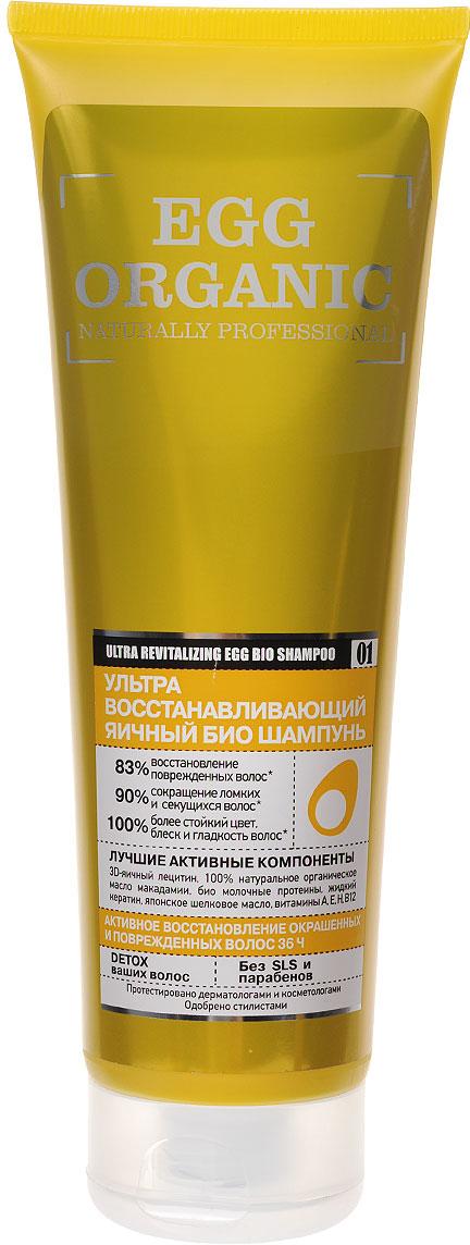 Оrganic Shop Naturally Professional Био-шампунь для волос