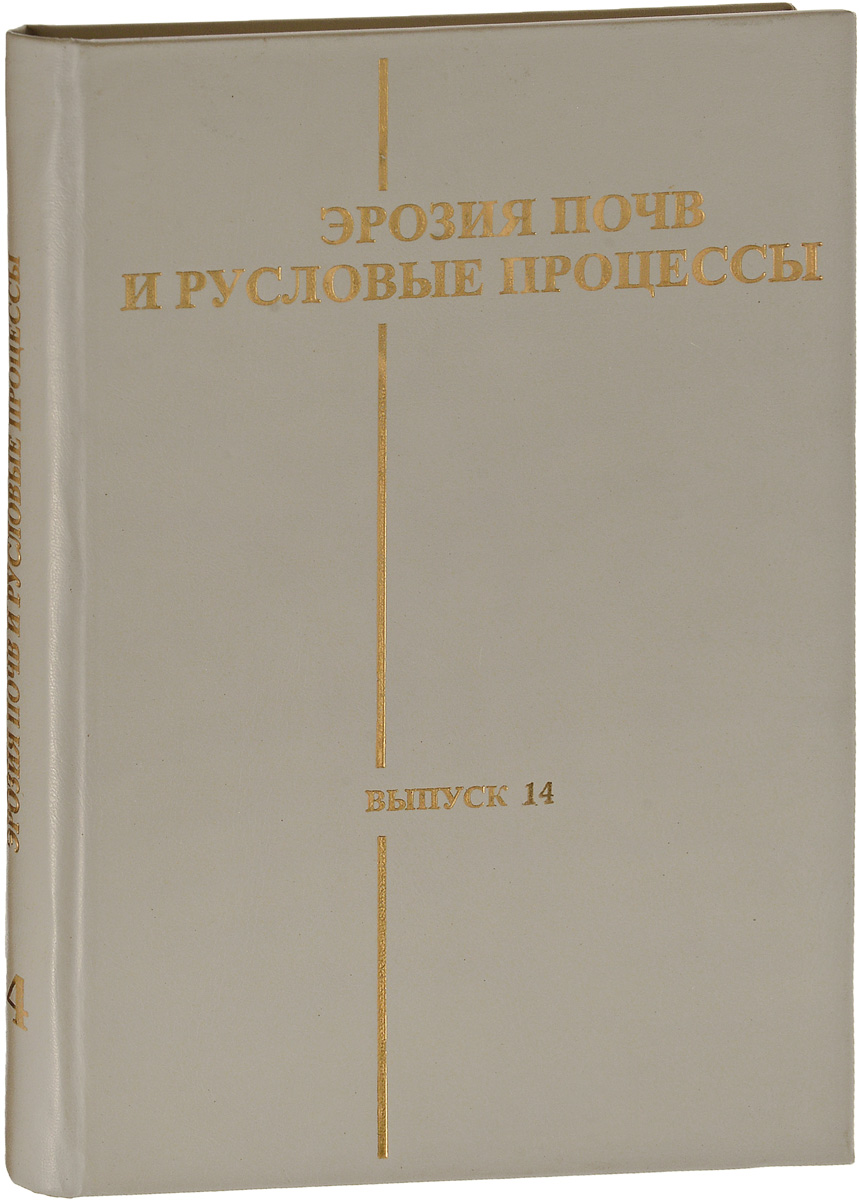 Эрозия почв и русловые процессы. Вып. 14