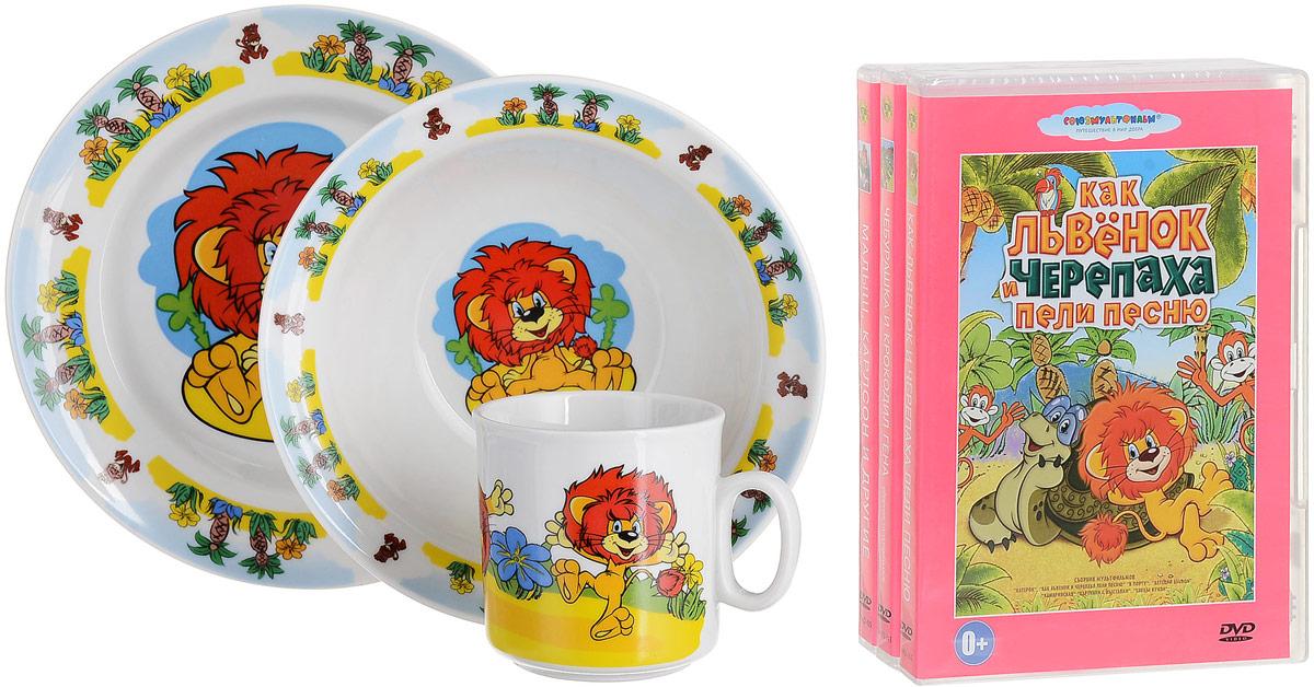 Набор столовой посуды Союзмультфильм Как львенок и черепаха пели песню, 3 предмета + 3 DVD, Фарфор обучающая книга умка как львенок и черепаха пели песню 173462
