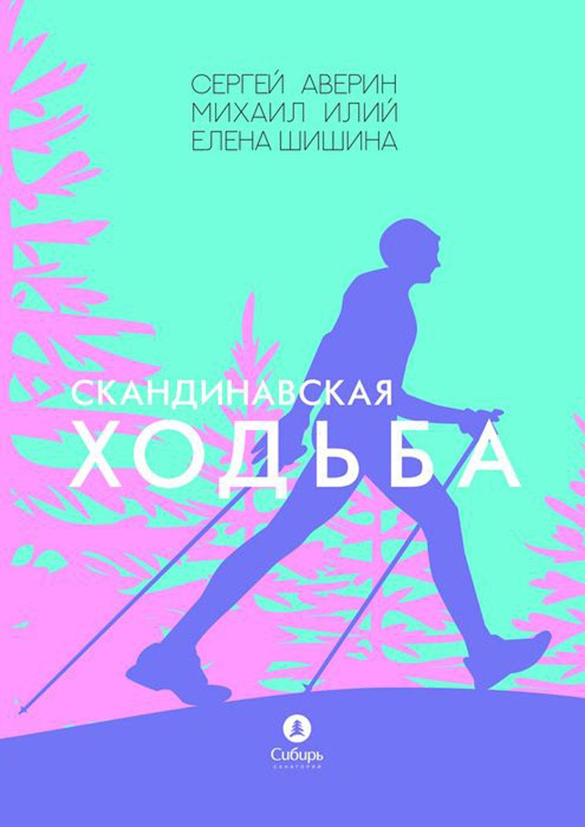 Аверин Сергей, Илий Михаил, Шишина Елена Скандинавская ходьба