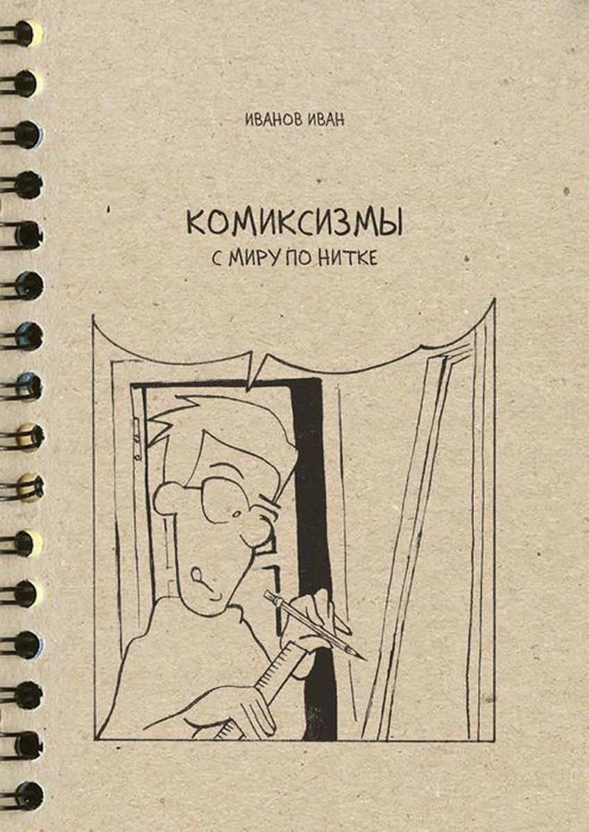 Комиксизмы. с миру по нитке