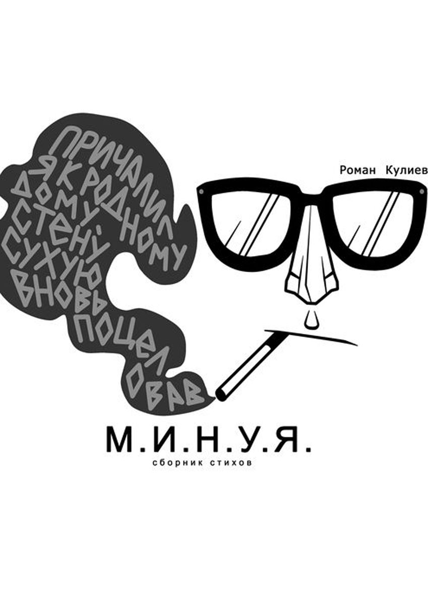 Кулиев Роман М.И.Н.У.Я.. Сборник стихов встраиваемый светильник novotech 370268 бронза
