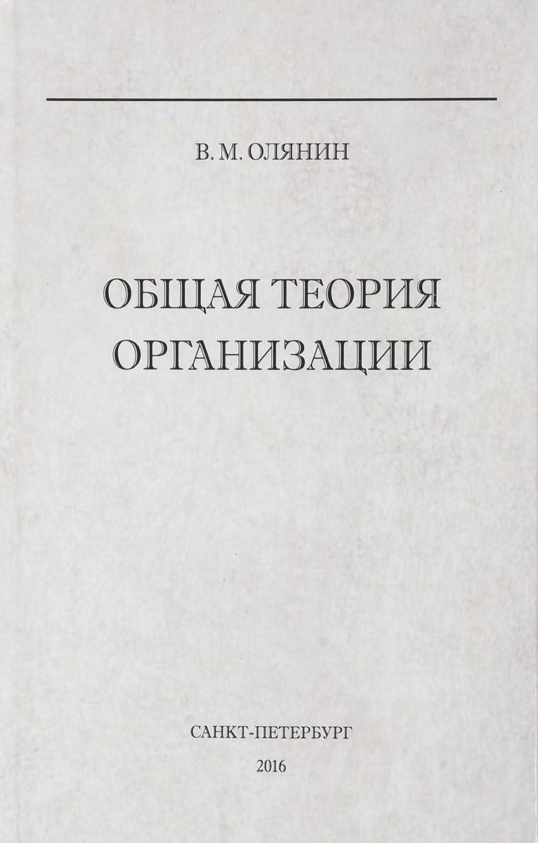 В. М. Олянин Общая теория организации