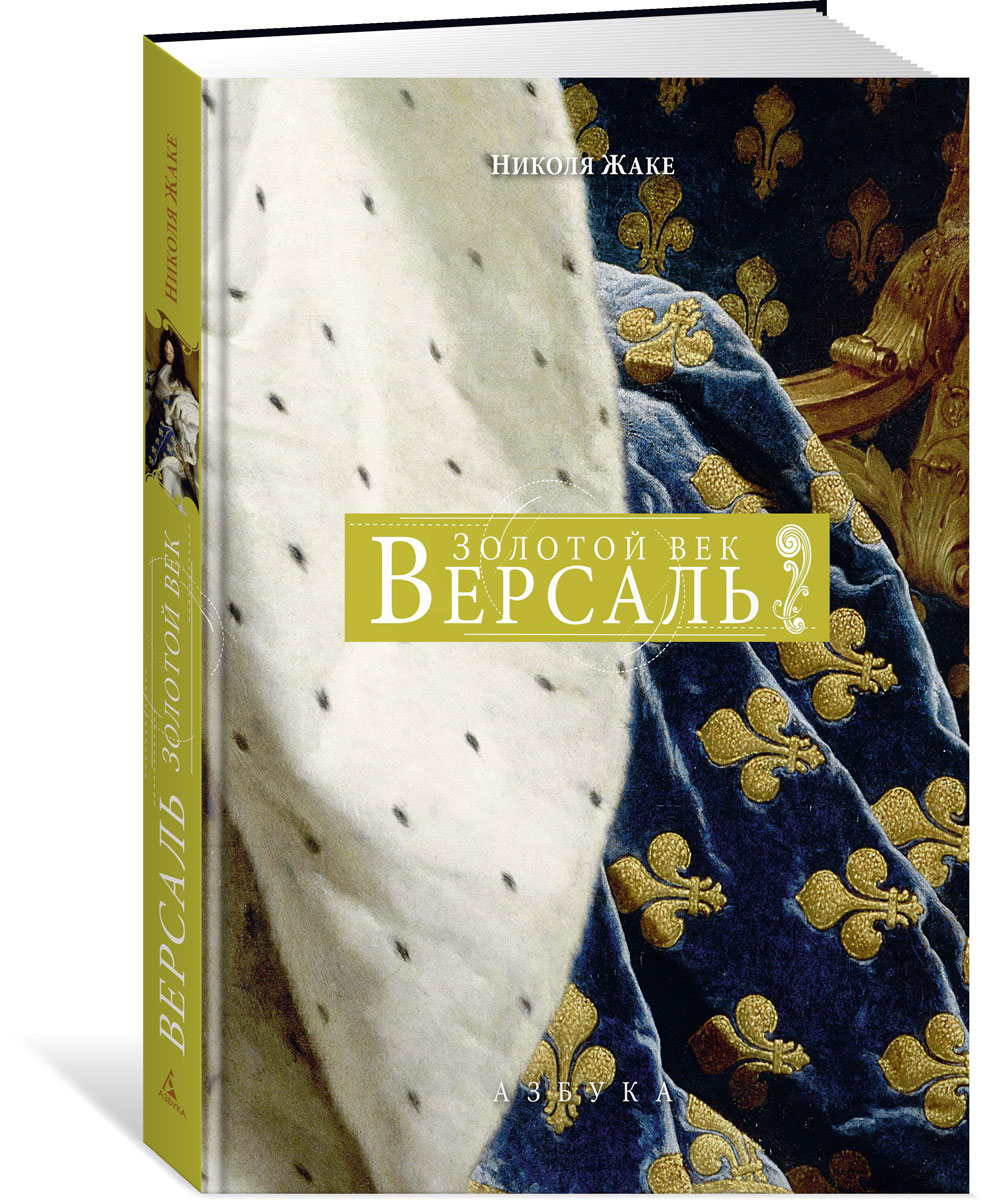 Николя Жаке Версаль. Золотой век