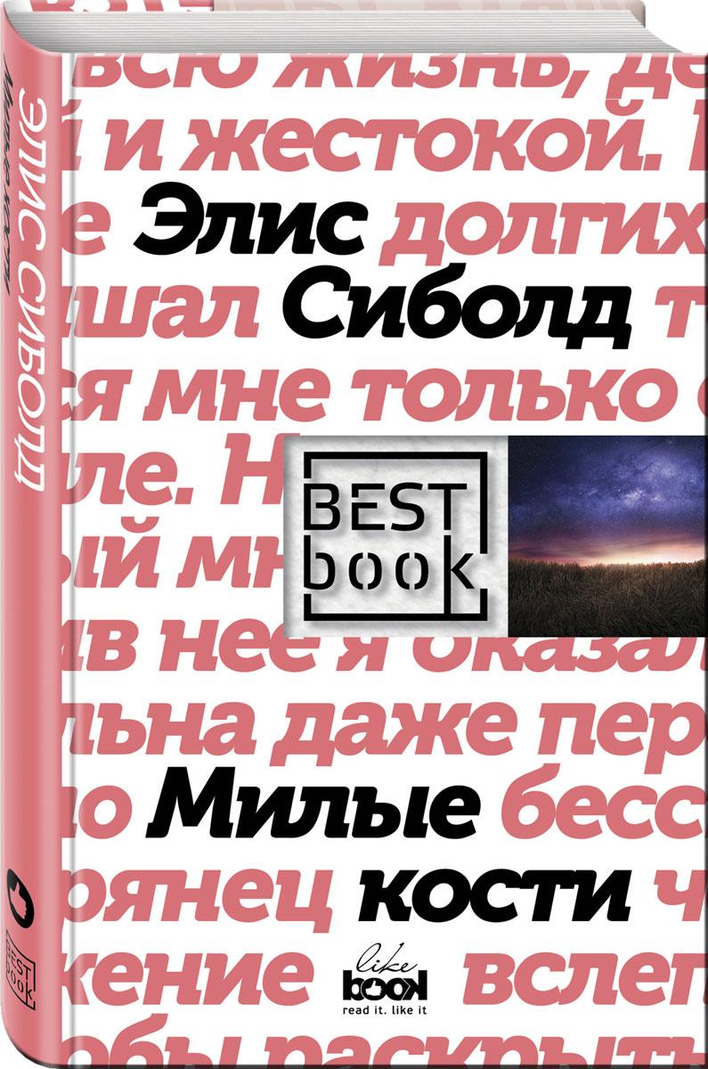 Элис Сиболд Милые кости