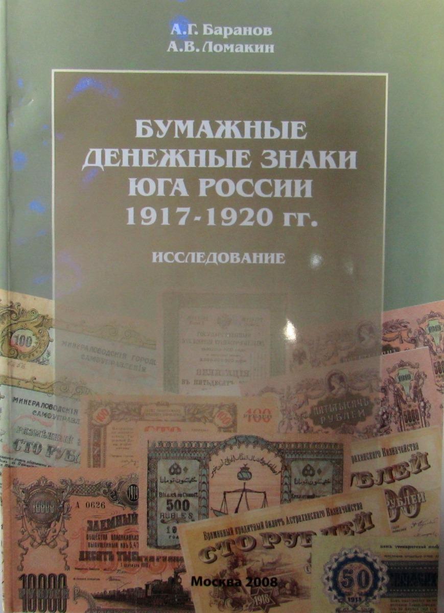 А. Баранов,А. Ломакин Бумажные денежные знаки юга России 1917-1920