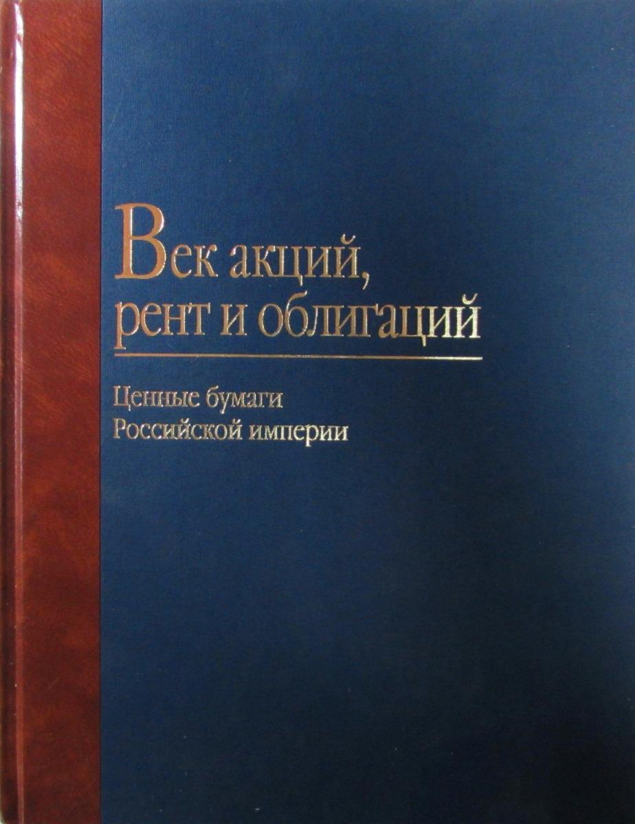Век акций, рент и облигаций. Ценные бумаги Российской империи