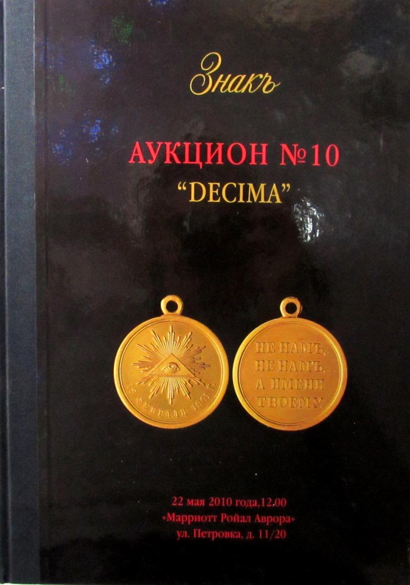 ЗнакЪ. Аукцион № 10. Decima знакъ аукцион 5 quinta