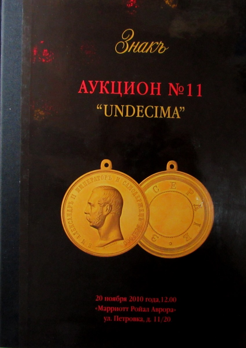 ЗнакЪ. Аукцион № 11. Undecima знакъ аукцион 5 quinta