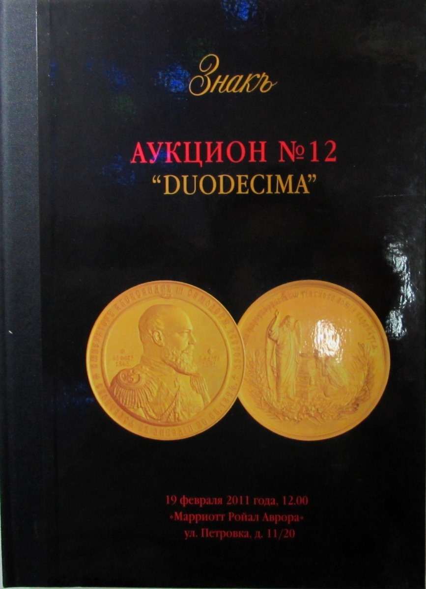 ЗнакЪ. Аукцион № 12. Duodecima знакъ аукцион 5 quinta