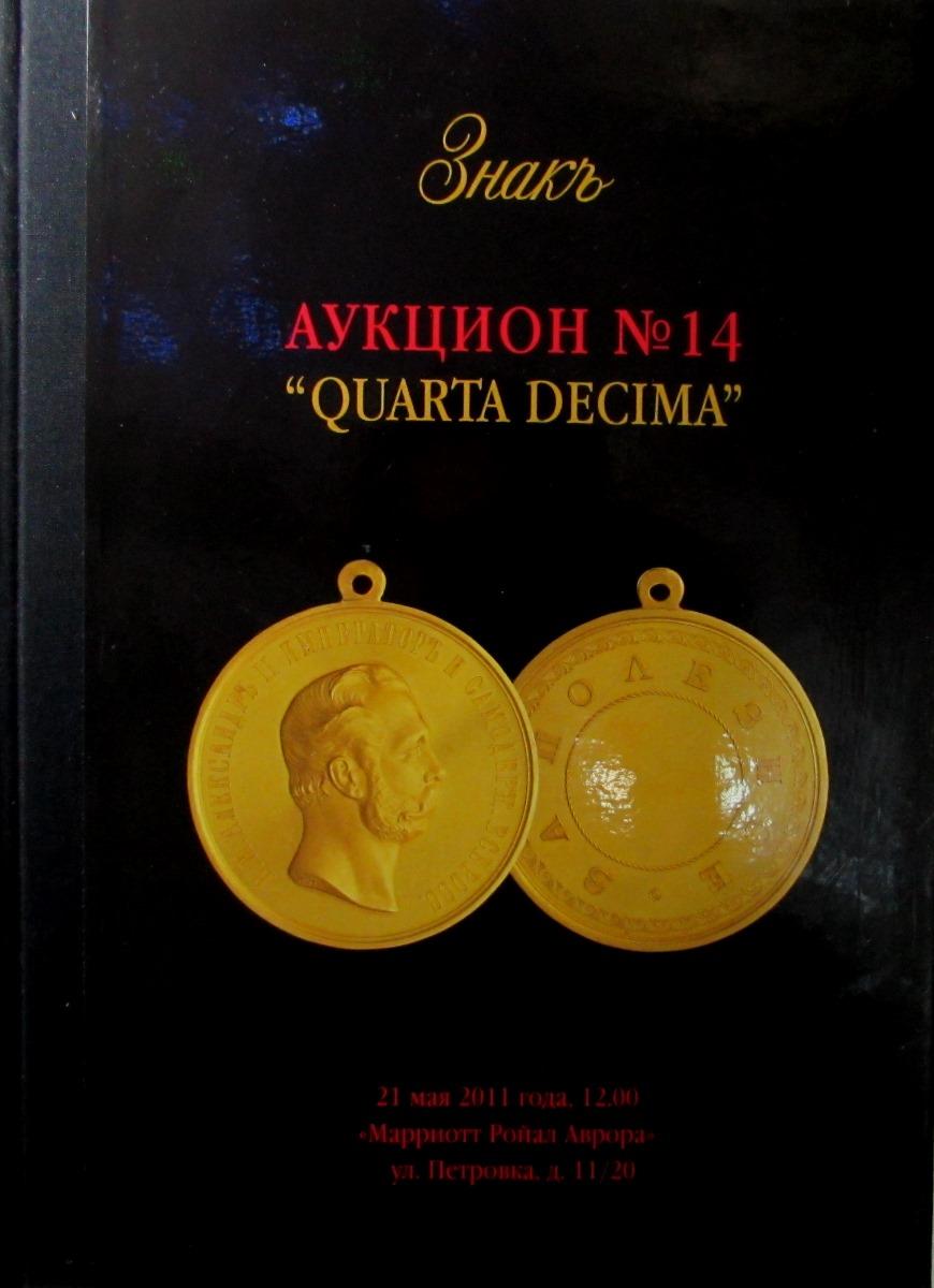 ЗнакЪ. Аукцион № 14. Quarta Decima знакъ аукцион 5 quinta
