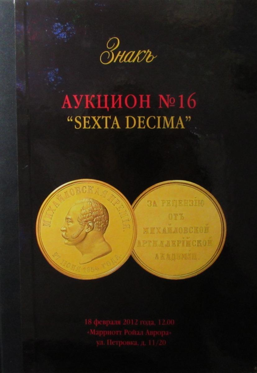 ЗнакЪ. Аукцион № 16. Sexta Decima знакъ аукцион 5 quinta