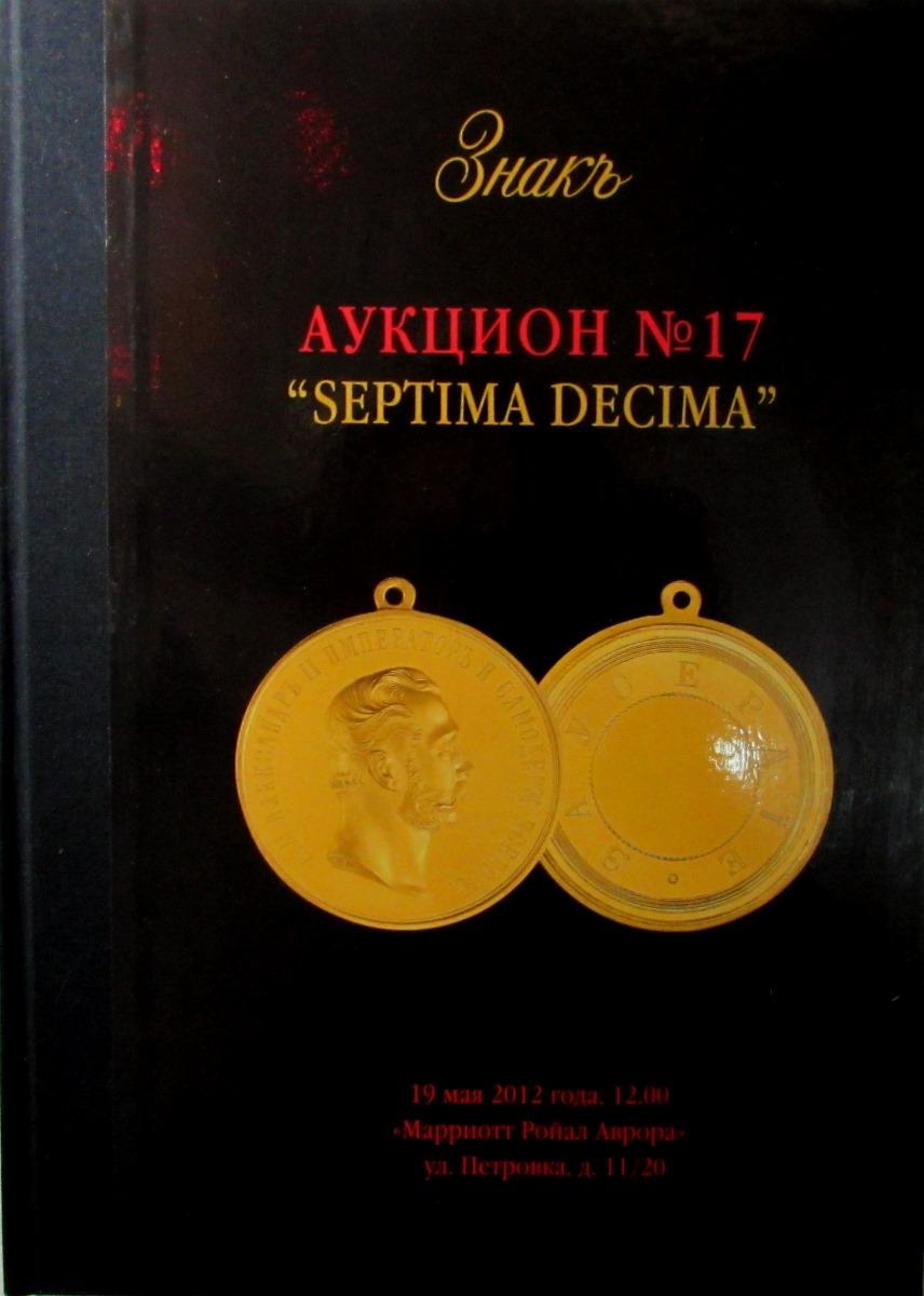 ЗнакЪ. Аукцион № 17. Septima Decima знакъ аукцион 5 quinta