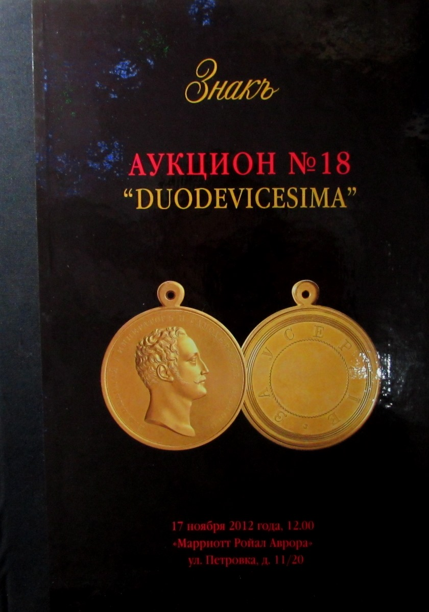 ЗнакЪ. Аукцион № 18. Duodevicesima знакъ аукцион 5 quinta