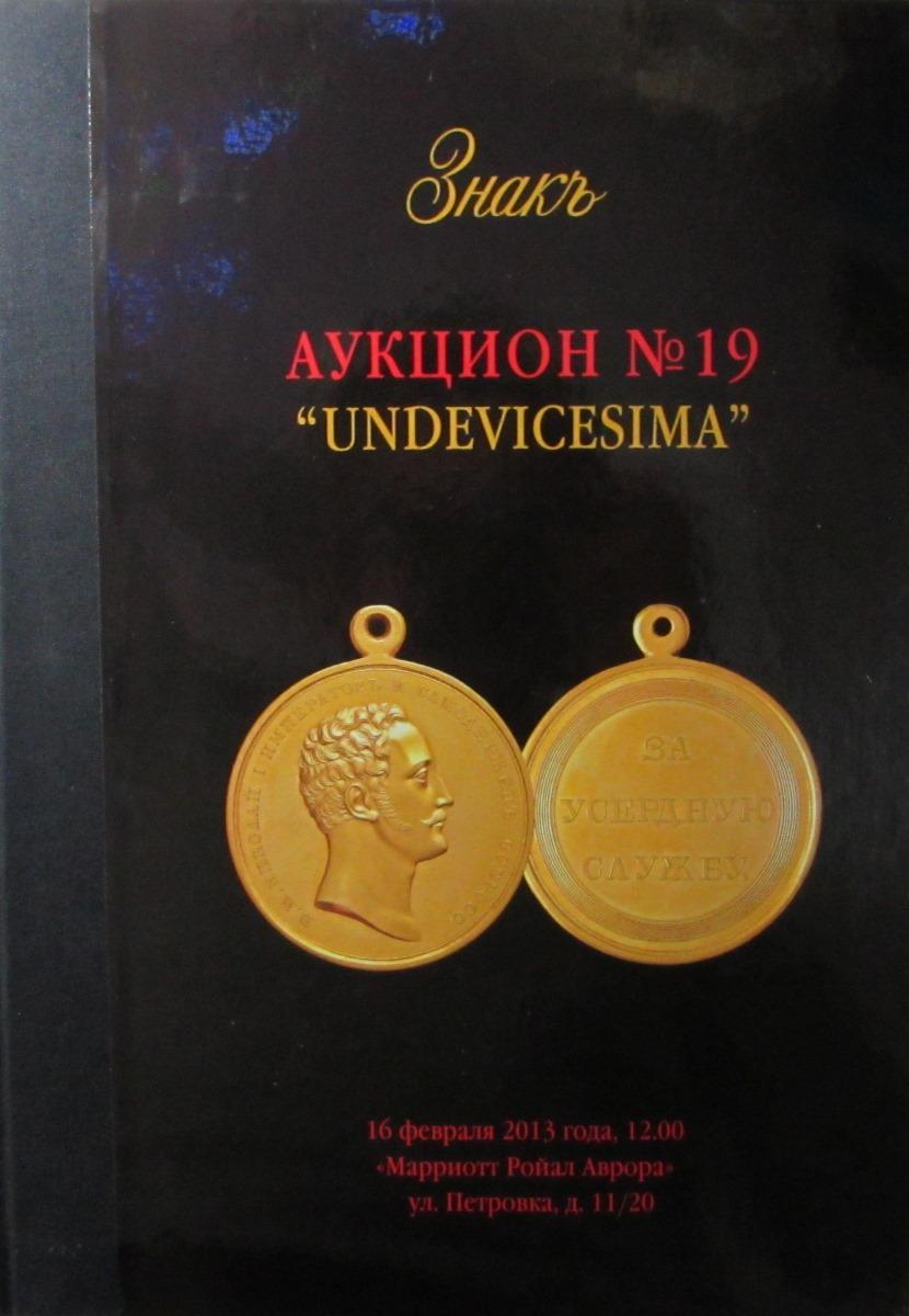 ЗнакЪ. Аукцион № 19. Undevicesima знакъ аукцион 5 quinta