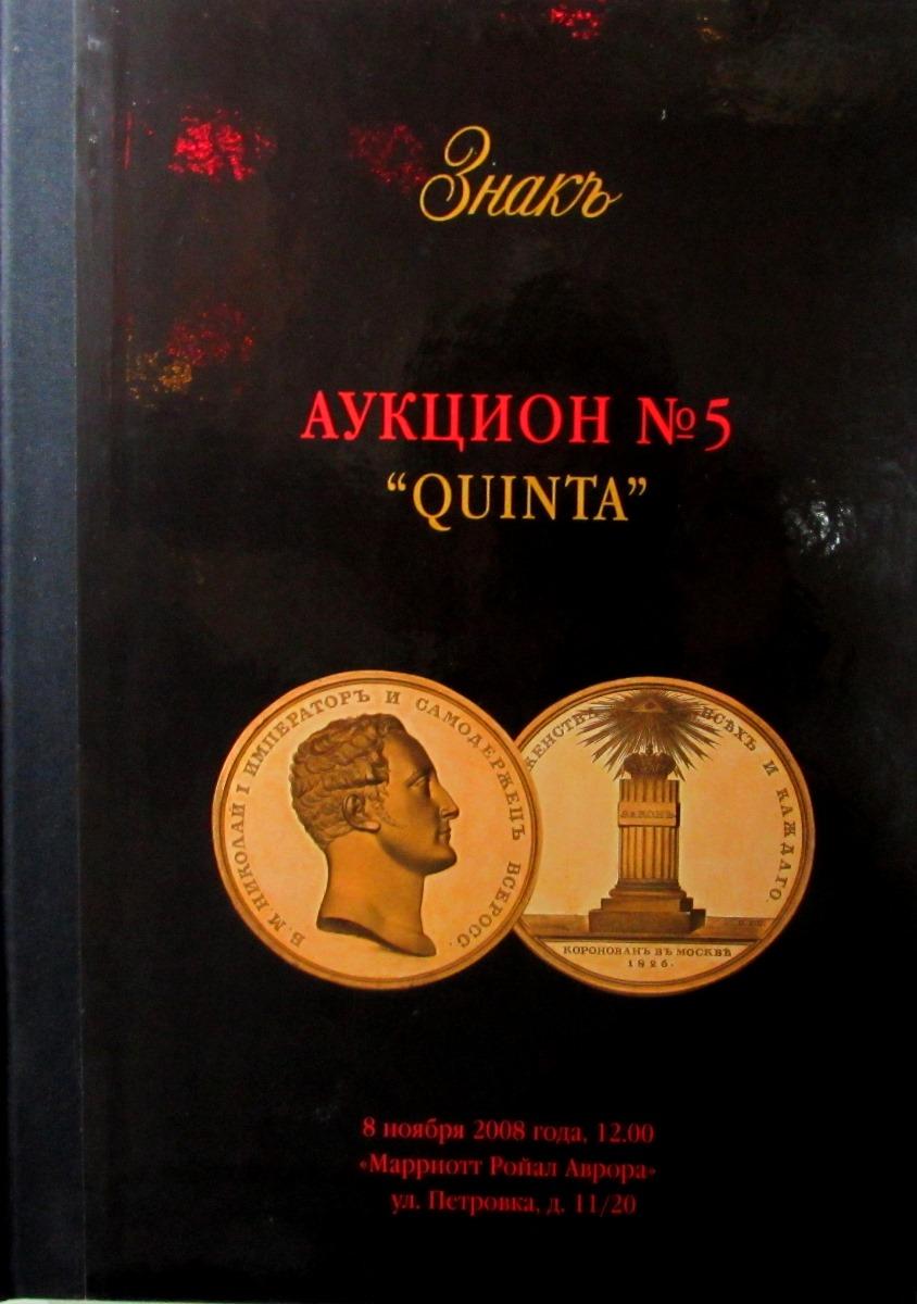 ЗнакЪ. Аукцион № 5. Quinta про книги каталог аукциона антикварные книги рукописи исторические бумаги и автографы 19 февраля 2011