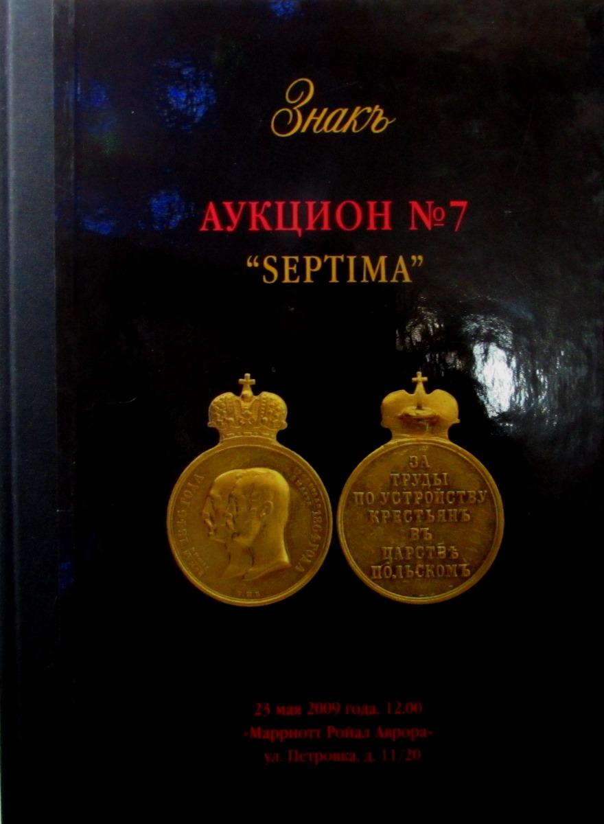 "ЗнакЪ. Аукцион № 7. ""Septima"""