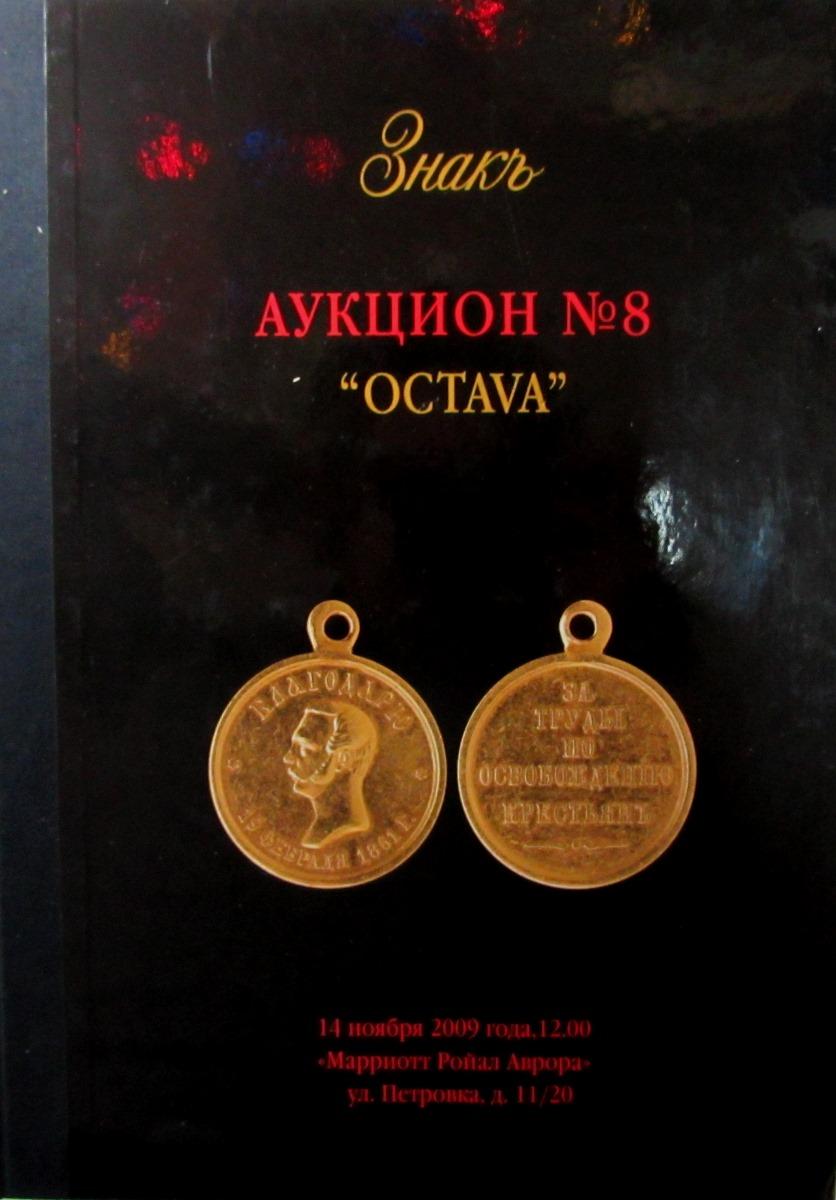ЗнакЪ. Аукцион № 8. Octava знакъ аукцион 5 quinta