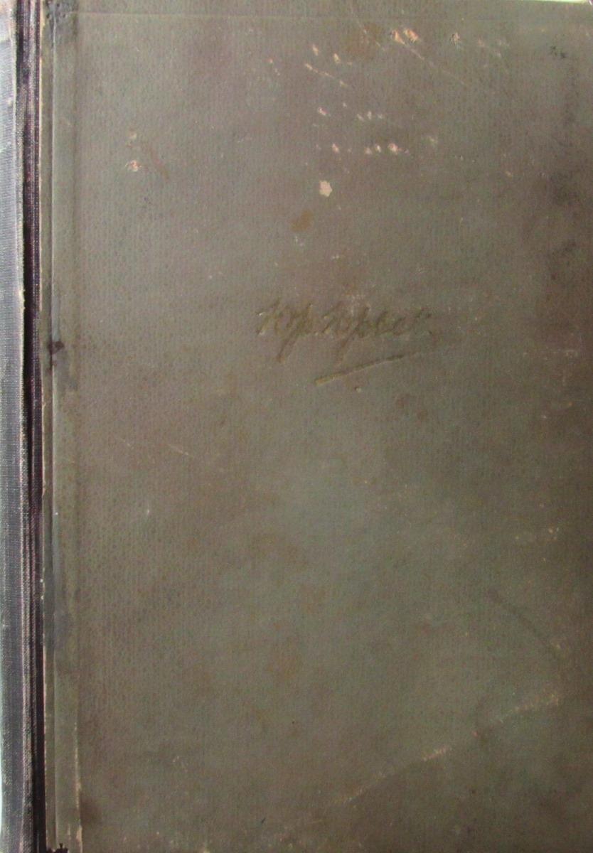 Ю.М. Юрьев Юр. Юрьев. Записки. Том 2. 1893-1917 свадьба кречинского 2018 12 16t18 00