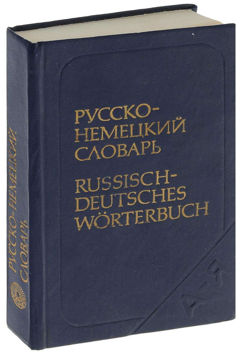 А.Б. Лоховиц Карманный русско-немецкий словарь