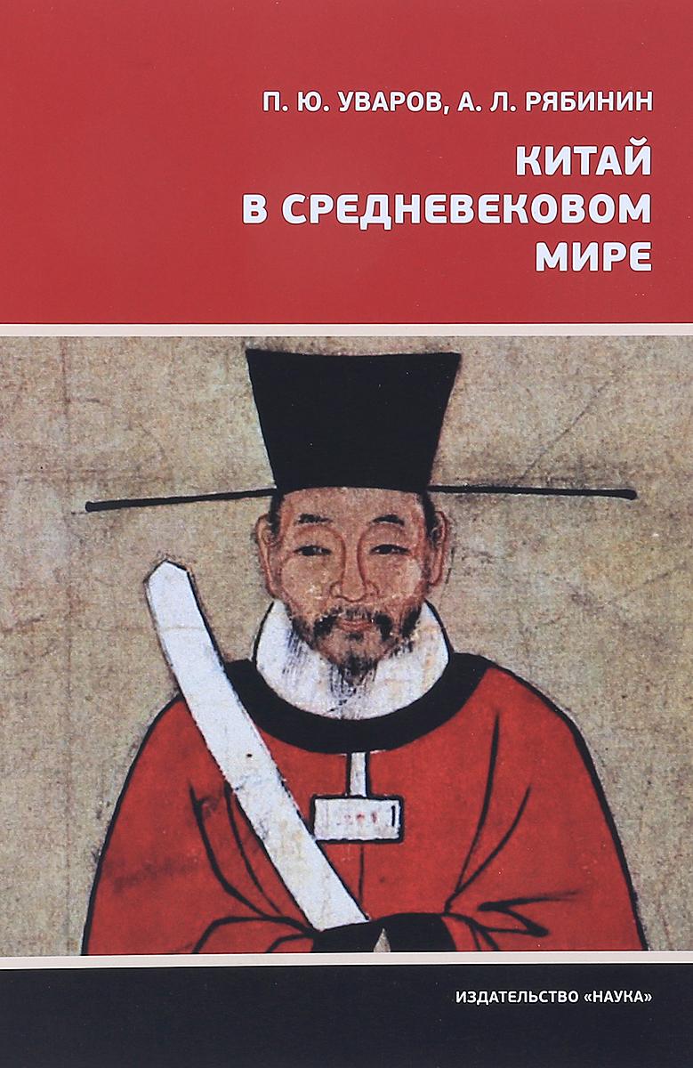 П. Ю. Уваров, А. Л. Рябинин Китай в средневековом мире ф и гиренок философия наука культура выпуск 4