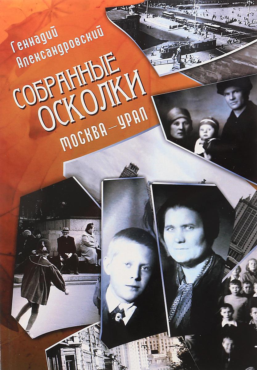 Геннадий Александровский Собранные осколки. Москва-Урал