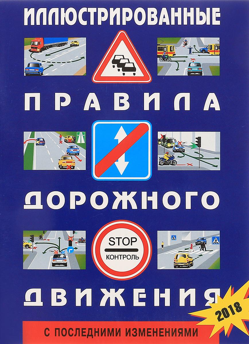 Иллюстрированные правила дорожного движения Российской Федерации (с последними изменениями) правила дорожного движения 2018 карманные с последними изменениями и дополнениями
