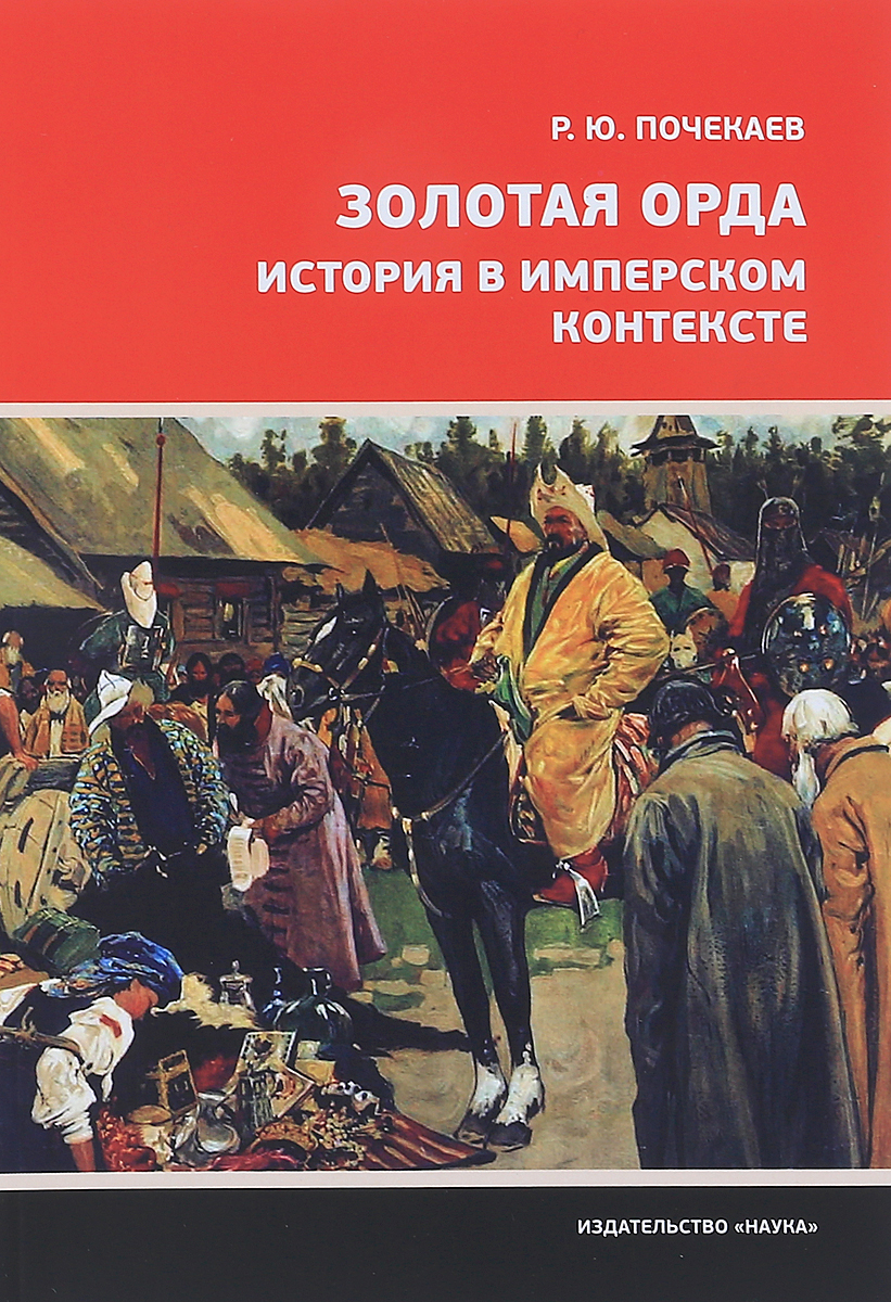 Р. Ю. Почекаев Золотая Орда. История в имперском контексте