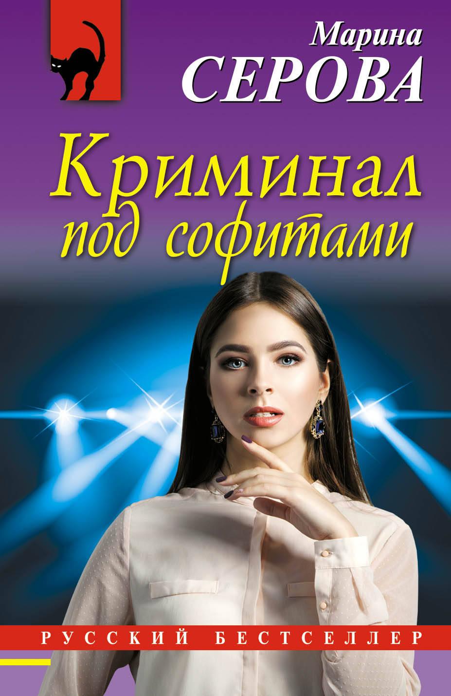 Марина Серова Криминал под софитами