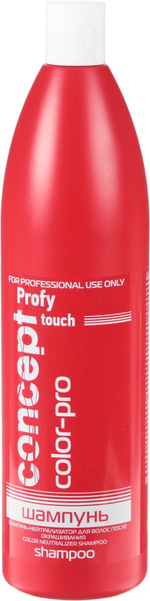 Шампунь-нейтрализатор для волос Concept Profy Touch после окрашивания Color Neutralizer Shampoo, 1000 мл Concept