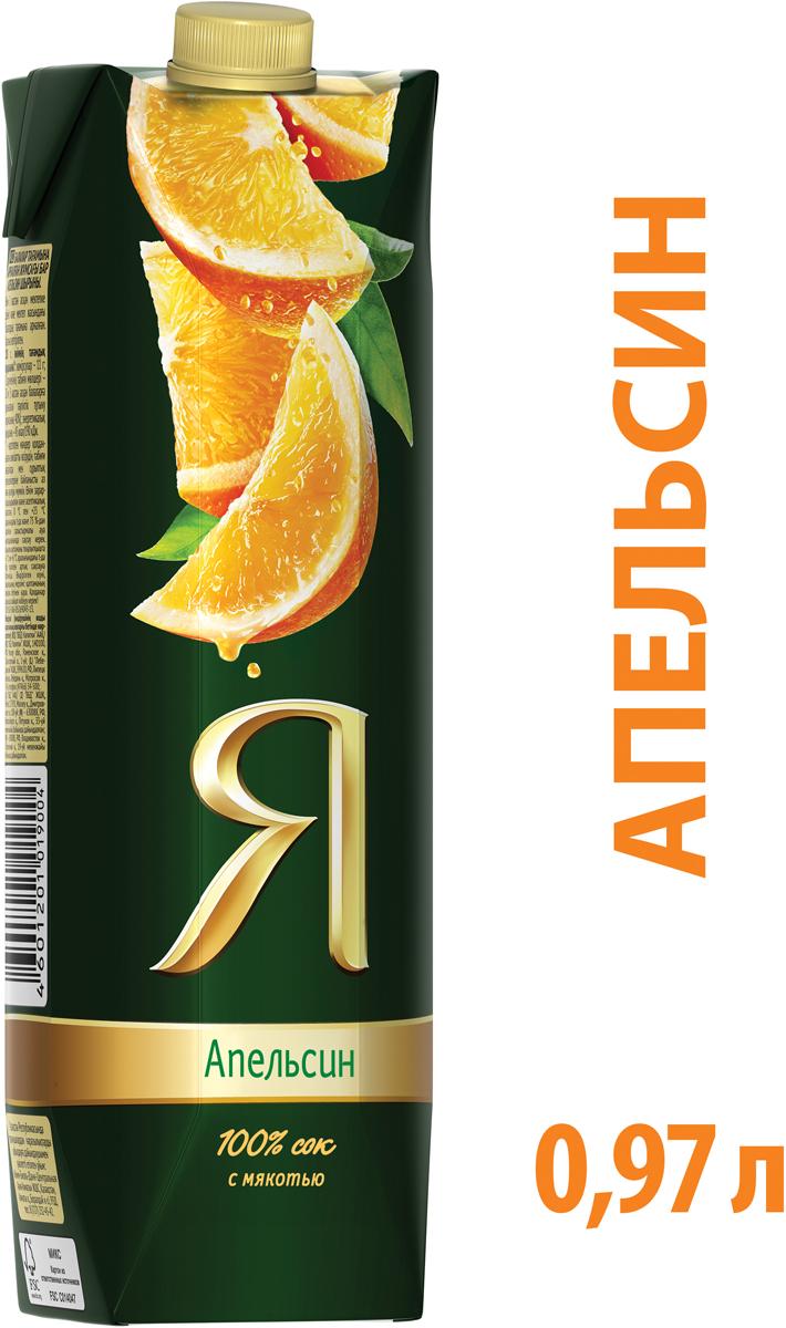 Я Апельсин сок с мякотью, 0,97 л