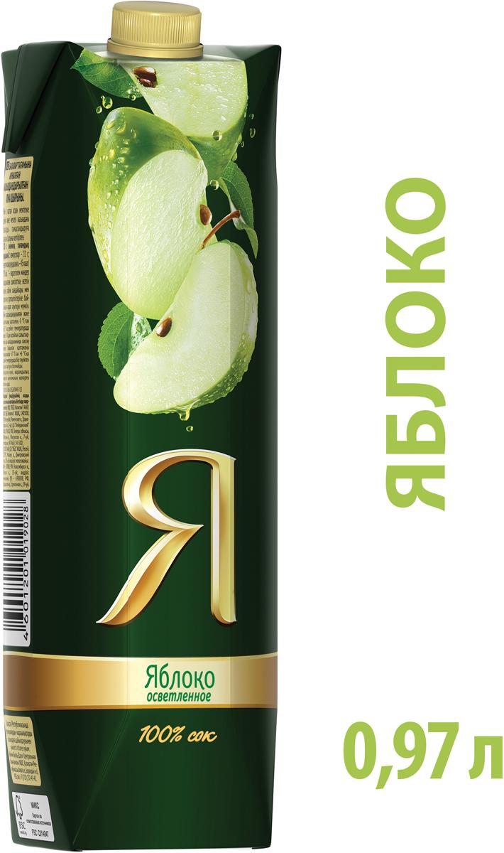 Я Яблоко сок осветленный, 0,97 л