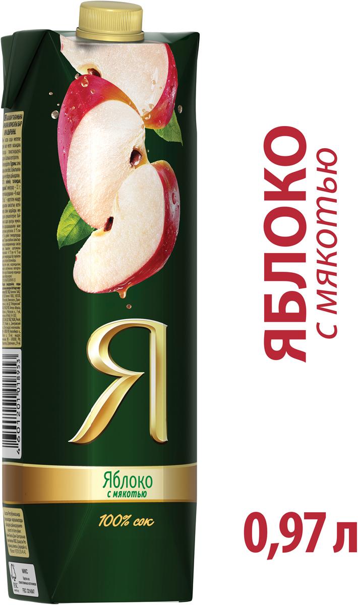 Я Яблоко сок с мякотью, 0,97 л