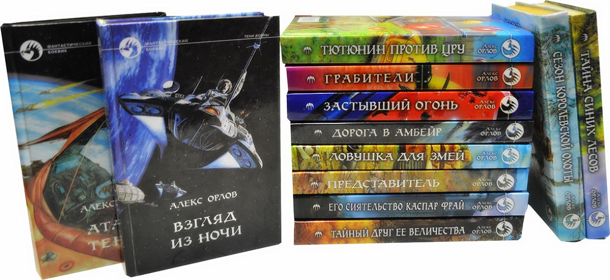 Алекс Орлов Серия Фантастический боевик (комплект из 12 книг) серия боевик от александра мазина комплект из 6 книг