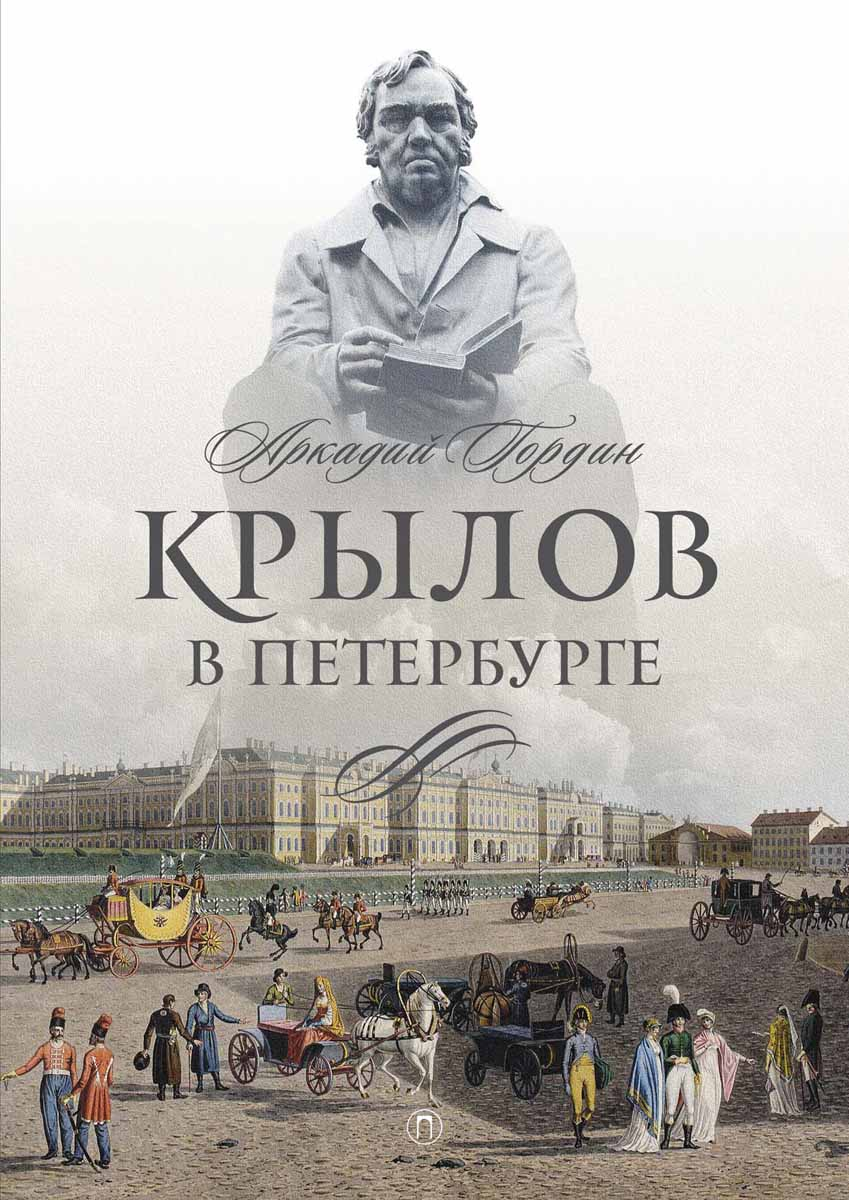 Аркадий Гордин Крылов в Петербурге