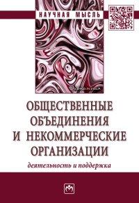 Общественные объединения и некоммерческие организации. Деятельность и поддержка Монография содержит информацию...
