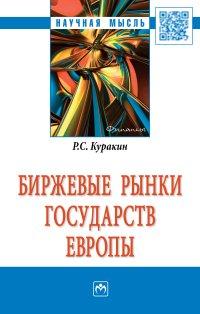 Книга Биржевые рынки государств Европы. Р. С. Куракин