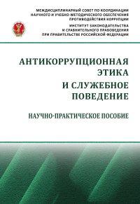 Антикоррупционная этика и служебное поведение