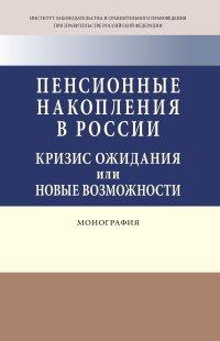 Пенсионные накопления в России. Кризис ожидания или новые возможности