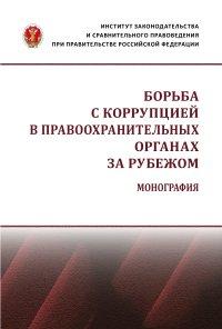 Борьба с коррупцией в правоохранительных органах за рубежом Противодействие коррупции в органах...