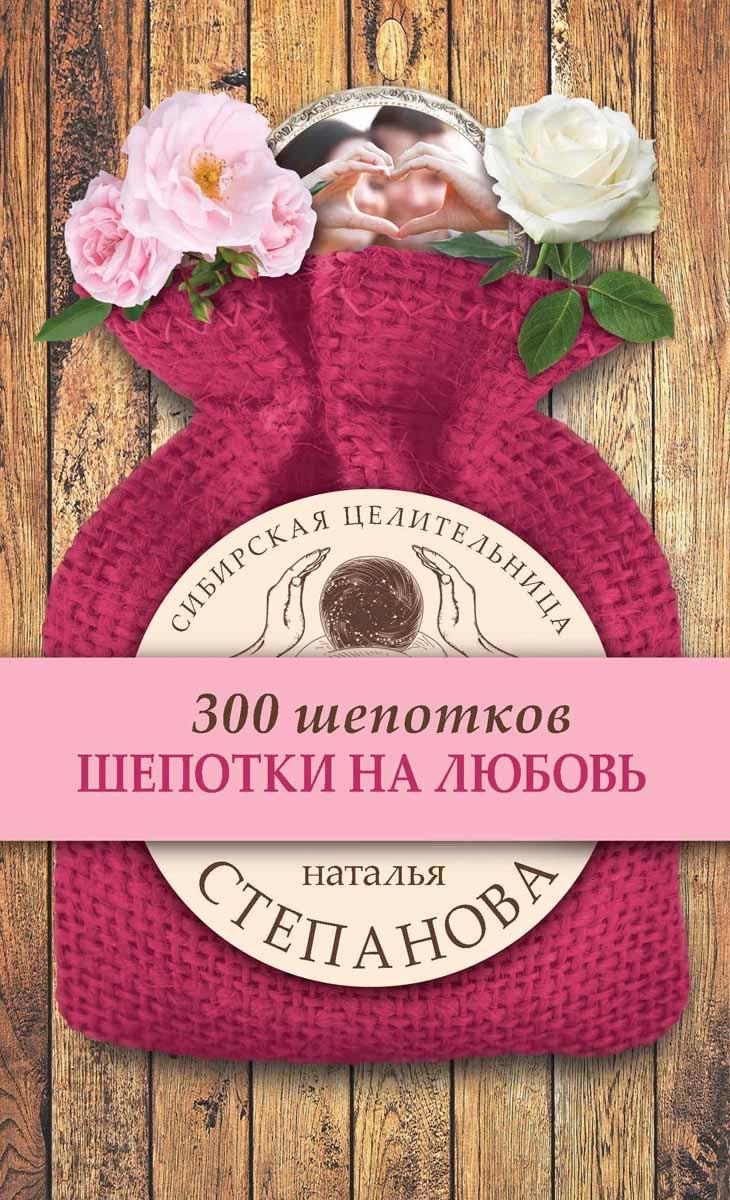 Наталья Степанова Шепотки на любовь