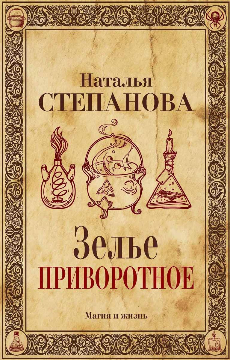Наталья Степанова Зелье приворотное