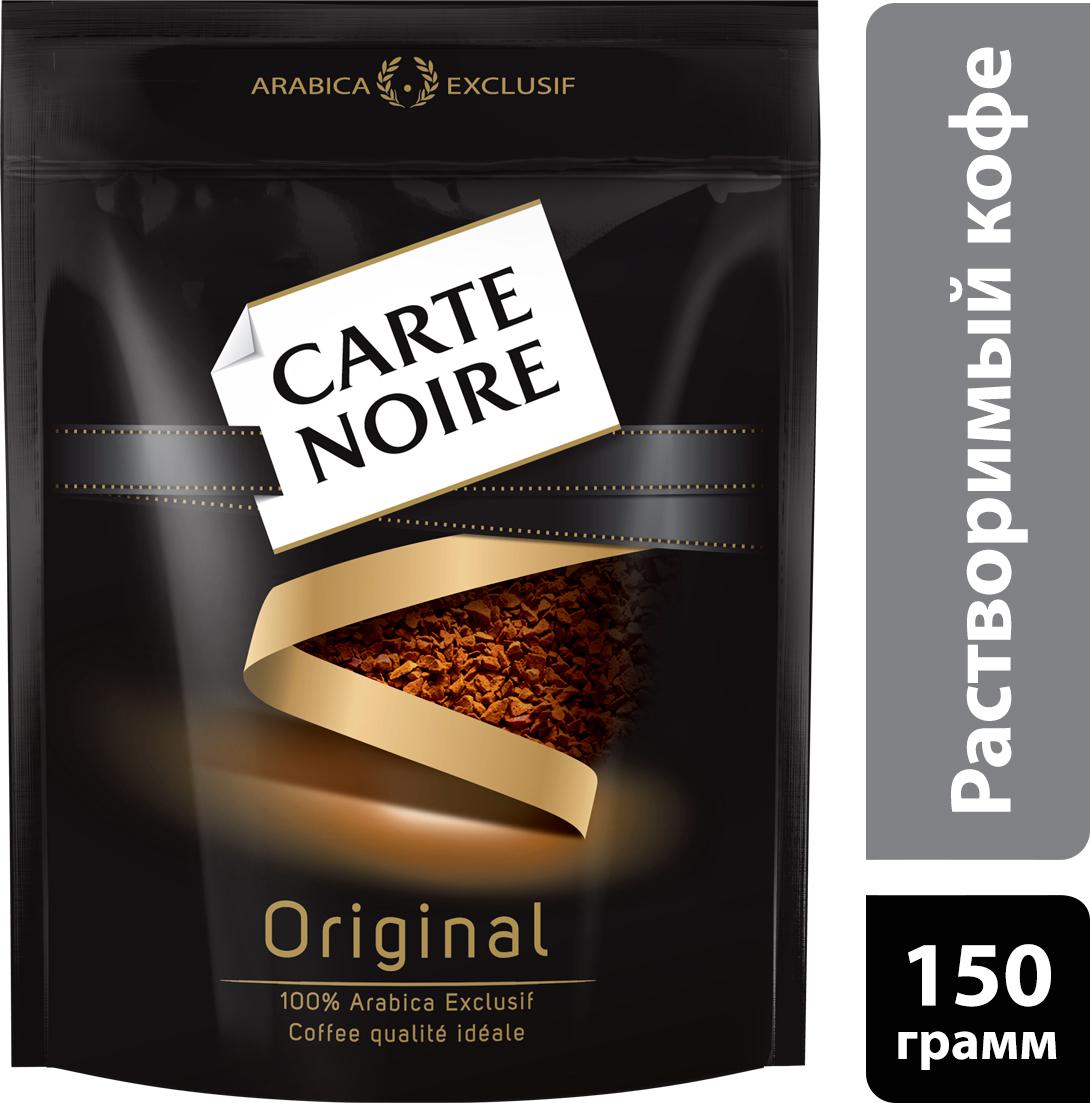 Carte Noire Original кофе растворимый, 150 г кофе растворимый carte noire 150грамм [4251952]