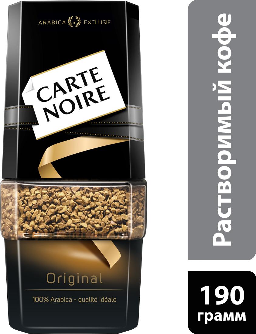 Carte Noire Original кофе растворимый, 190 г кофе растворимый carte noire 150грамм [4251952]
