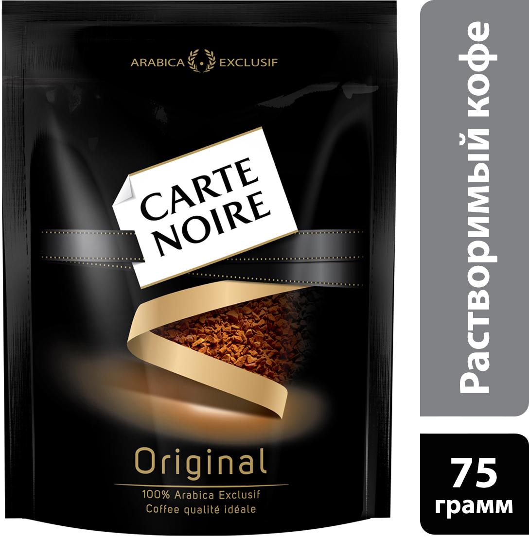 Carte Noire Original кофе растворимый, 75 г кофе растворимый carte noire 150грамм [4251952]