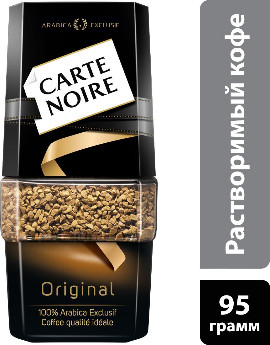 Carte Noire Original кофе растворимый, 95 г кофе растворимый carte noire 150грамм [4251952]